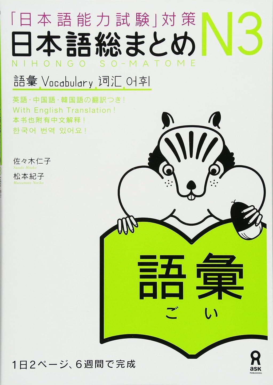 ほんの開発する時制日本語総まとめ N3 語彙 (「日本語能力試験」対策) Nihongo Soumatome N3 Vocabulary