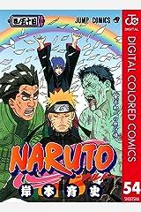 NARUTO―ナルト― カラー版 54 (ジャンプコミックスDIGITAL) Kindle版