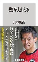 表紙: 壁を超える (角川新書)   川口 能活