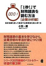 表紙: 「1秒!」で財務諸表を読む方法〔企業分析編〕―会計知識を使って経済や企業戦略を読み解く本 | 小宮 一慶