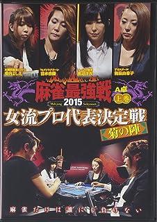 DVD>麻雀最強戦女流プロ代表決定戦菊の陣 2015年上巻 A卓 (<DVD>)