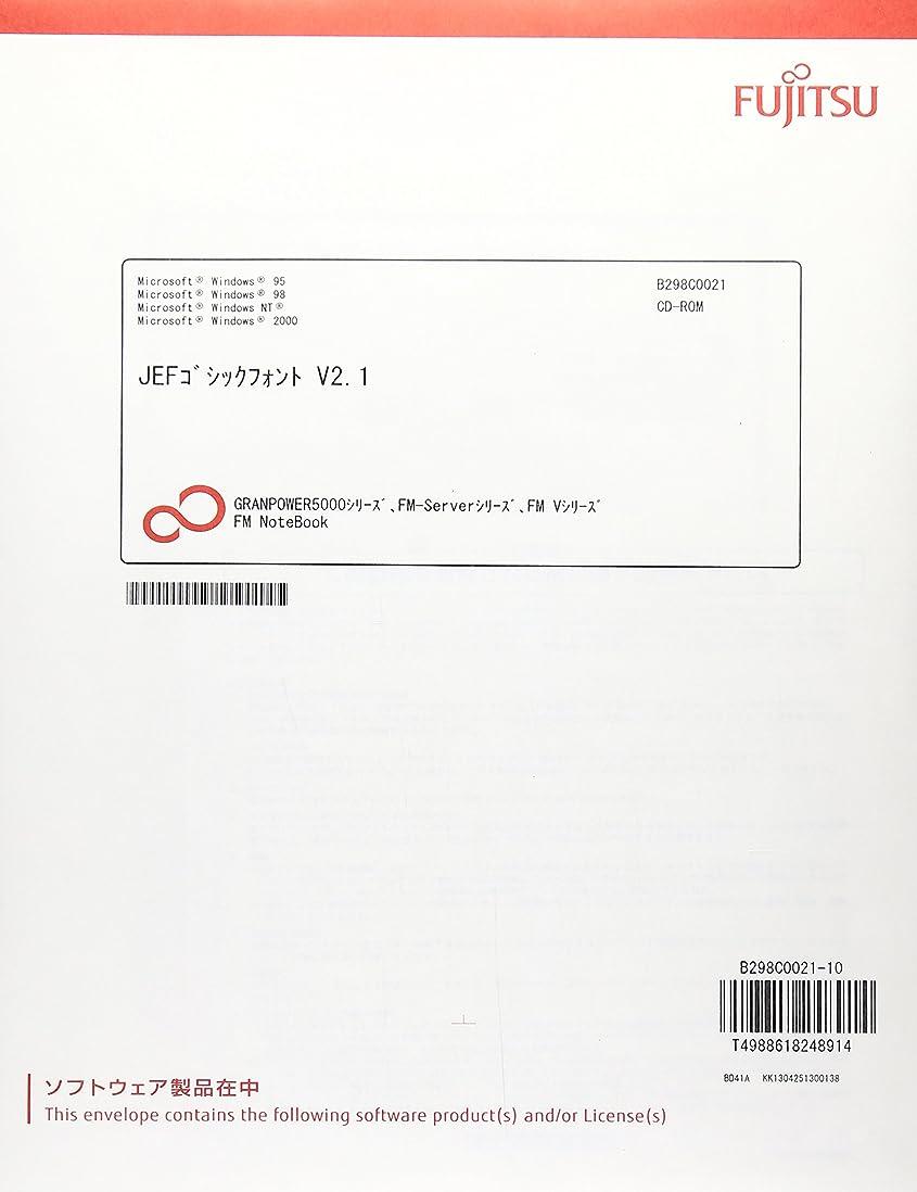 代替エスニック試験JEFゴシックフォント V2.1 L10