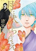 月に吠えらんねえ(9) (アフタヌーンコミックス)