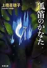 表紙: 狐笛のかなた(新潮文庫)   上橋 菜穂子