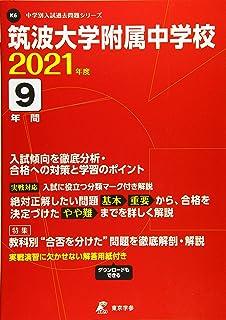 筑波大学附属中学校 2021年度 【過去問9年分】 (中学別 入試問題シリーズK6)