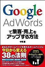 表紙: Google AdWordsで集客・売上をアップする方法 | 中尾 豊