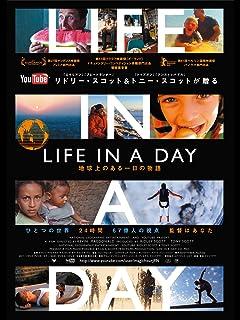 LIFE IN A DAY 地球上のある一日の物語 (字幕版)
