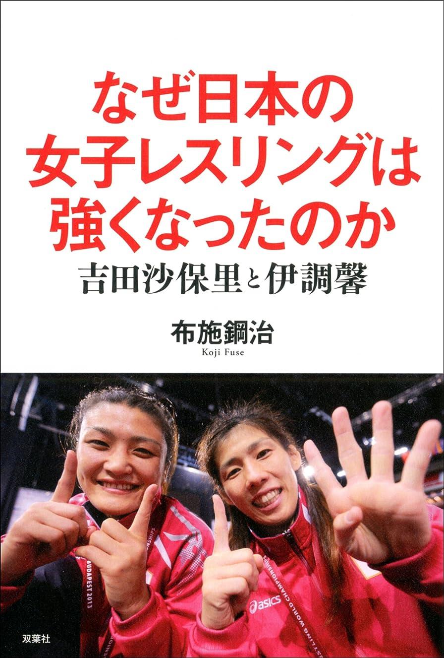 学校の先生傾向があります体細胞なぜ日本の女子レスリングは強くなったのか 吉田沙保里と伊調馨