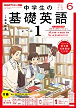NHKラジオ 中学生の基礎英語 レベル1 2021年 6月号 [雑誌] (NHKテキスト)
