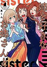 表紙: 姉を好きなお姉さんと 1巻 (FUZコミックス) | 真くん
