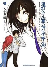 表紙: 鬼灯さん家のアネキ(+妹)(4) (角川コミックス・エース・エクストラ) | 五十嵐 藍