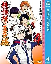 表紙: 放課後の王子様 4 (ジャンプコミックスDIGITAL) | 佐倉ケンイチ