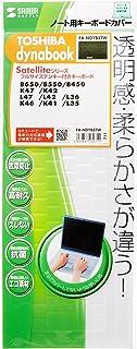 SANWA SUPPLY ノート用キーボードカバー(東芝dynabook satellite用) FA-NDYBSTW
