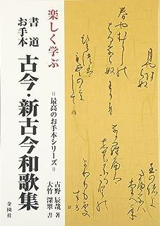 楽しく学ぶ書道お手本 古今・新古今和歌集 (最高のお手本シリーズ)