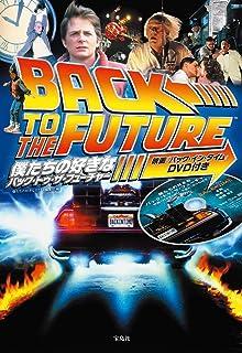 僕たちの好きなバック・トゥ・ザ・フューチャー 映画『バック・イン・タイム』DVD付き