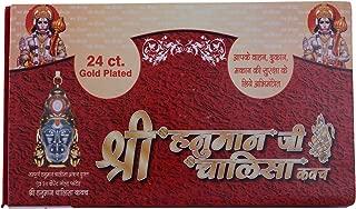 Banaras Handicrafts Metal Shri Hanuman Chalisa Yantra With Gold Plate Chain Locket Kavach Gifts