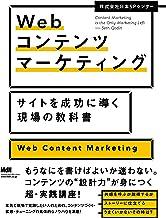 表紙: Webコンテンツマーケティング サイトを成功に導く現場の教科書 | 株式会社日本SPセンター