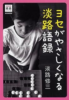 Awaji saying that Joses is easy (NHK Go series) (2011) ISBN: 4140161914 [Japanese Import]