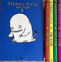 今日のだいちゃん コミック 全5巻完結セット (ヤングサンデーコミックススペシャル)
