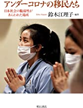 アンダーコロナの移民たち——日本社会の脆弱性があらわれた場所
