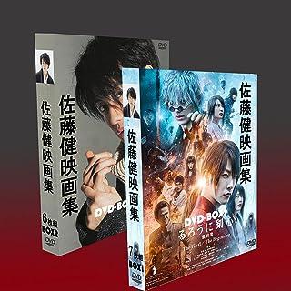 佐藤健 DVD 日本ドラマ DVD「佐藤健映画集」DVD るろうに剣心 DVD 佐藤健主演の映画13作品 を収録した13枚組DVDボックスセット