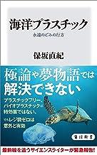 表紙: 海洋プラスチック 永遠のごみの行方 (角川新書)   保坂 直紀