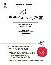 表紙: デザイン入門教室[特別講義] 確かな力を身に付けられる ~学び、考え、作る授業~ (Design &IDEA)   坂本 伸二