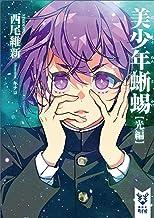 美少年蜥蜴【光編】 (講談社タイガ)