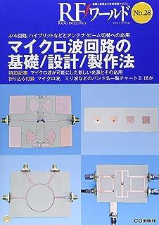 マイクロ波回路の基礎/設計/製作法―λ/4回路、ハイブリッドなどとアンテナ・ビーム切替への応用 (RFワールド)