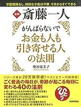 表紙: 図解 斎藤一人 がんばらないでお金も人も引き寄せる人の法則 | 柴村 恵美子