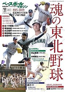 ベースボールマガジン 2019年 11 月号 特集:魂の東北野球 (ベースボールマガジン別冊紅葉号)...