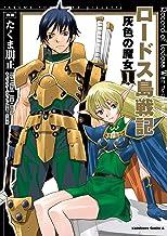 表紙: ロードス島戦記 灰色の魔女(1) (角川コミックス・エース)   たくま 朋正