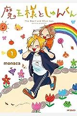 魔王様としゅんくん 1 (MFコミックス ジーンシリーズ) Kindle版
