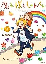 表紙: 魔王様としゅんくん 1 (MFコミックス ジーンシリーズ)   monaca