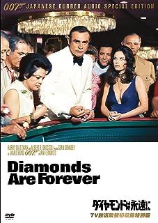 007/ダイヤモンドは永遠に(TV放送吹替初収録特別版) [DVD]