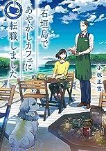 表紙: 石垣島であやかしカフェに転職しました (LINE文庫) | 飴村