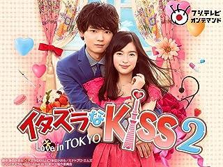 イタズラなKiss2~Love in TOKYO~(フジテレビオンデマンド)
