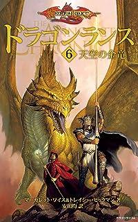 ドラゴンランス<6 天空の金竜>