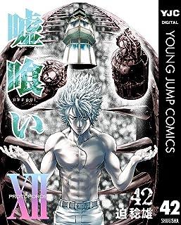 嘘喰い 42 (ヤングジャンプコミックスDIGITAL)