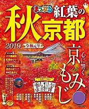 表紙: まっぷる 秋 紅葉の京都 2019 | 昭文社
