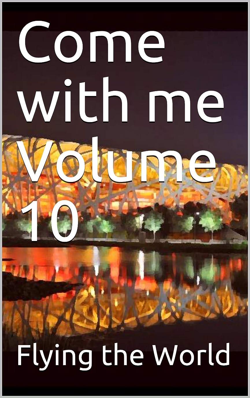有限犯罪嵐が丘Come with me Volume 10 (English Edition)