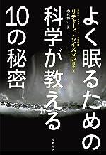 表紙: よく眠るための科学が教える10の秘密 (文春e-book) | リチャード・ワイズマン