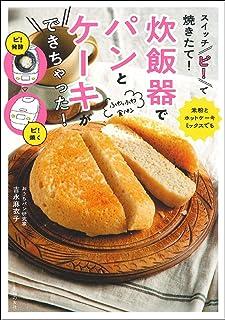 スイッチ「ピ! 」で焼きたて! 炊飯器でパンとケーキができちゃった!