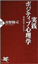 表紙: 実践 ポジティブ心理学 幸せのサイエンス (PHP新書)   前野 隆司
