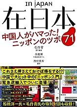 表紙: 在日本 中国人がハマった! ニッポンのツボ71 | 毛丹青