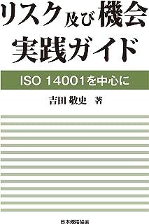 リスク及び機会 実践ガイド-ISO 14001を中心に