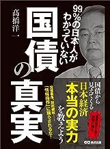 表紙: 99%の日本人がわかっていない国債の真実 ―――国債から見えてくる日本経済「本当の実力」   高橋洋一