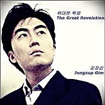 The Great Revolution Korean Version