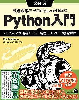 最短距離でゼロからしっかり学ぶ Python入門 必修編 〜プログラミングの基礎からエラー処理、テストコードの書き方まで