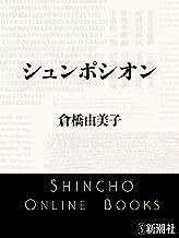 表紙: シュンポシオン(新潮文庫) | 倉橋 由美子
